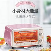 烤箱電烤箱家用烘焙小烤箱全自動小型迷你宿舍寢室蛋糕紅薯小容量 時尚芭莎WD
