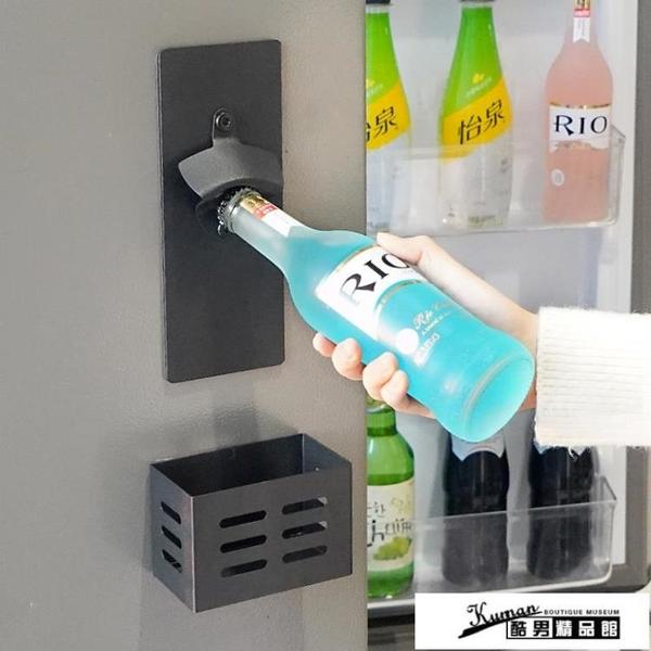 開瓶器 開瓶器冰箱家用壁掛免打孔冰箱側磁吸開啤酒瓶蓋神器磁鐵開酒器子 酷男