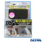 SEIWA 手勢感應2孔插座+雙USB F249