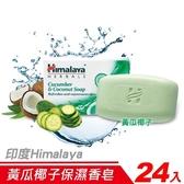 【24入裝】印度 Himalaya 喜馬拉雅 黃瓜椰子保濕香皂
