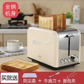 麵包機面包機家用早餐吐司機 烤面包機2片小多士爐全自動多功能土司烘考 『獨家』流行館YJT220V