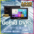 【真黃金眼】 PAPAGO! GoPad DVR5 153 度廣角鏡頭 + 7 段可調 EV 值 行車紀錄 測速照相語音提醒
