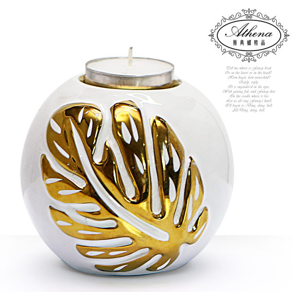 【雅典娜家飾】金色葉子白色球形燭台-GN57