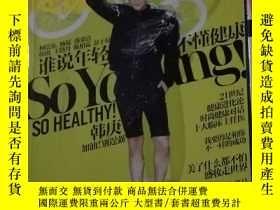 二手書博民逛書店時尚健康雜誌罕見2013年7月 韓庚封面 柯震東 楊冪 郭采潔