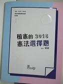 【書寶二手書T1/進修考試_J1E】植憲的憲法選擇題(4版)_植憲