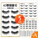 (A) 多款任選|佐娜美麗學分 4D雙層假睫毛-5對入[59303]
