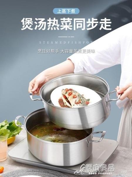 蒸籠 蒸魚鍋家用不銹鋼橢圓蒸魚神器一二雙層電磁爐蒸煮38cm多功能蒸 原本良品