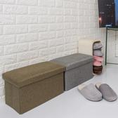 收納凳 椅凳 收納椅 折疊收納箱-25L 穿鞋椅 儲物凳 腳凳【A036】旺寶百貨