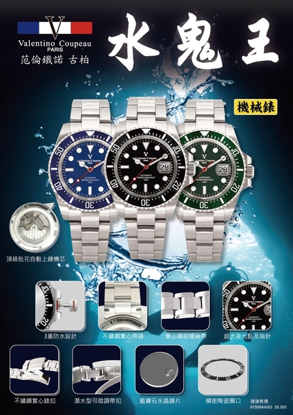 valentino coupeau 范倫鐵諾 古柏 水鬼王機械錶 夜光時刻不鏽鋼防水手錶 男錶 潛水錶 V61589機械黑