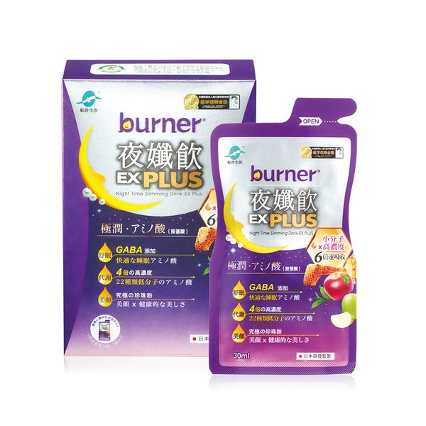 【船井】burner倍熱 極纖飲+夜孅飲EX 日夜雙效加倍組