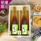醋桶子 健康果醋禮盒-梅子醋600mlx2 /組【免運直出】