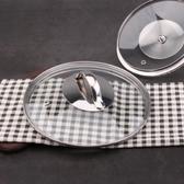 鍋蓋德國304不銹鋼手柄鋼化玻璃鍋蓋家用炒鍋湯鍋玻璃蓋子16~32cm JD新品來襲