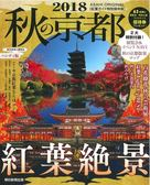 秋季京都旅遊情報導覽專集 2018