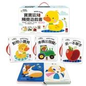 《 風車出版 》寶寶認知觸覺遊戲書(一套三冊) / JOYBUS玩具百貨