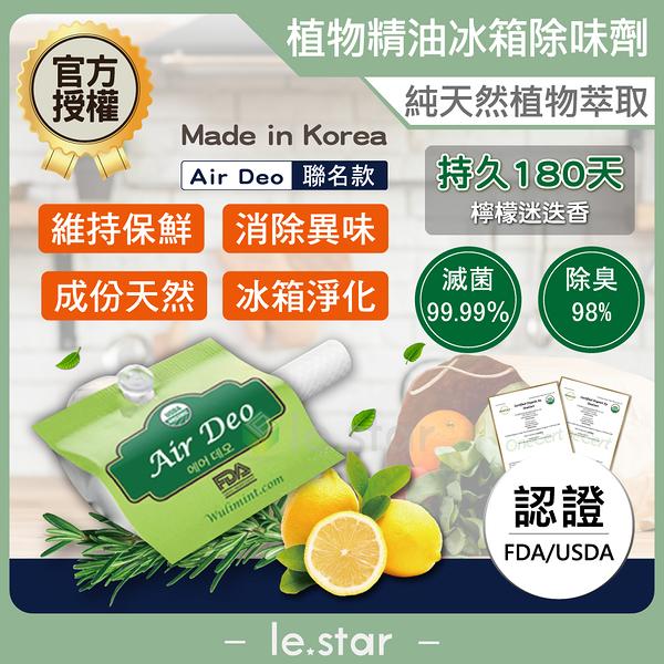 【加購品】Meet Mind Air Deo USDA/FDA 認證 多用途植物精油冰箱保鮮除味劑-180 Day