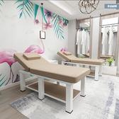 美容床 美容院專用按摩床推拿床床帶洞美體紋繡床T 5色