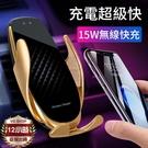 【現貨12H出貨】魔夾V3 無線充電 15W快充 紅外自動感應 全自動車用手機支架