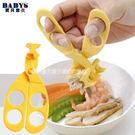 嬰兒用品 食物剪刀 兒童安全剪  嬰兒輔...