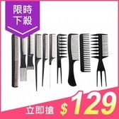10件組沙龍級美髮梳(10入)【小三美日】$199