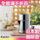日本空運 Kalita New country 新世界咖啡壺 戶外 外出攜帶 102 (3-4人)【小福部屋】