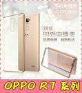 【萌萌噠】歐珀 OPPO R7/R7S/...