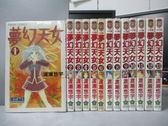 【書寶二手書T7/漫畫書_OTI】夢幻天女_1~13集合售_渡瀨悠宇