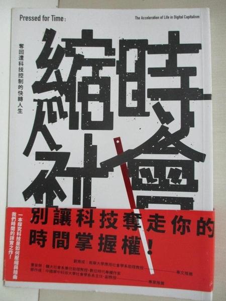 【書寶二手書T8/科學_BO5】縮時社會:奪回遭科技控制的快轉人生_茱蒂‧威吉曼,  王寶翔