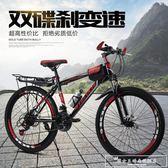 山地自行車成人男女20寸21速雙碟剎24減震變速20學生山地單車CY『韓女王』