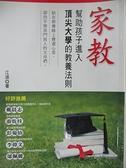 【書寶二手書T3/家庭_IED】家教-幫助孩子進入頂尖大學的教養法則_江波