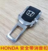 HONDA本田【FIT安全帶消音扣】FIT3 喜美九代 Civic安全帶插扣 插銷扣環 車內飾品