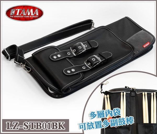 【小麥老師樂器館】TAMA 鼓棒袋 LZ Series LZ-STB01BK 黑 LZSTB01BK