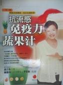 【書寶二手書T2/養生_XCG】抗流感•免疫力蔬果汁_郭月英
