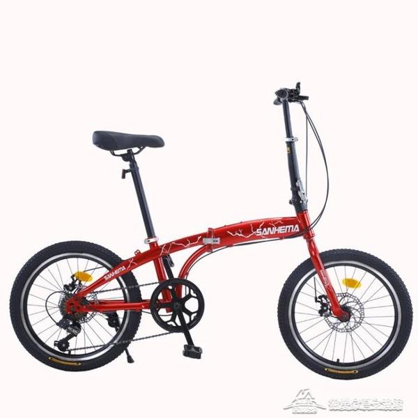 腳踏車 16寸快速折疊碟剎變速男女超輕便攜自行車定制【快速出貨】