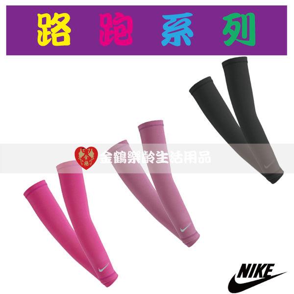 【金鶴健康休閒用品】NIKE 輕量臂套 抗UV抗紫外線袖套 UPF40+ 舒適透氣