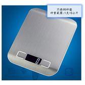 不鏽鋼電子秤 1克--5公斤