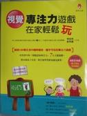 【書寶二手書T1/少年童書_QAR】視覺專注力遊戲在家輕鬆玩-適玩年齡4~10歲_陳宜男、劉奇鑫