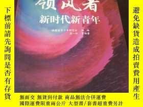 二手書博民逛書店領風者罕見新時代新青年Y2035 上海遠東出版社 出版2019