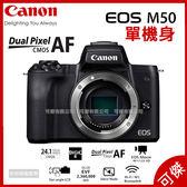 CANON EOS M50 BODY 單機身   4K 超高清攝錄 佳能公司貨 登錄送3000禮卷至5/31,送超值好禮