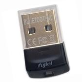 穩定、快速、相容性高~迷你USB藍牙傳輸器4.0