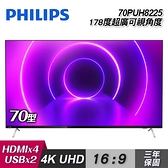 【Philips 飛利浦】70型 4K HDR Android連網液晶顯示器+視訊盒 70PUH8225 (送基本安裝)
