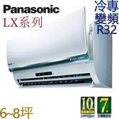 Panasonic 國際 LX旗艦系列 變頻冷專 CS-LX50BA2/CU-LX50BCA2