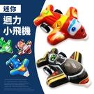 迷你迴力小飛機 幼兒卡通 兒童仿真 迴力戰鬥機模型 玩具地攤熱賣 ⭐星星小舖⭐ 台灣現貨
