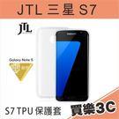 JTL Samsung Galaxy S7專用,TPU 保護殼,輕量透明、超抗刮, 三星 S7 好彈軟性
