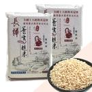 《好客-花蓮水稻米》長樺 養生糙米(2kg/包,共兩包)(免運商品)_A025004