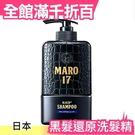 【男生專用】日本空運 Maro17 bl...