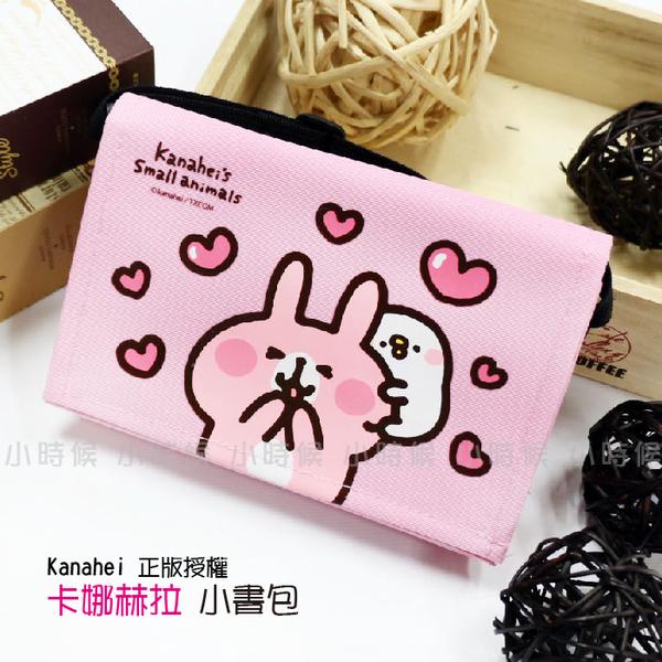 ☆小時候創意屋☆ Kanahei 正版授權 愛心 卡娜赫拉 P助 書包 造型 手提包 收納包 筆袋 化妝包