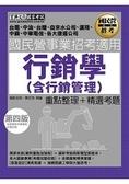 【全新重點 題庫詳解】最新國民營事業招考:行銷學(含行銷管理)