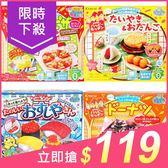 日本 Kracie 知育果子DIY(一盒入) 多款可選【小三美日】$139
