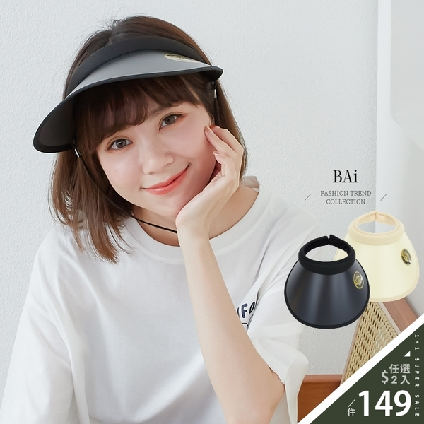 UPF50+防曬遮陽中空帽-BAi白媽媽【316093】