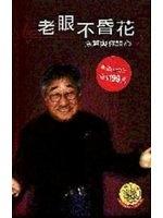二手書博民逛書店 《老眼不昏花-孫越與你談心》 R2Y ISBN:9577271626│孫越